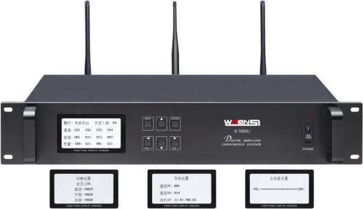 数字无线会议控制系统主机 S-1000U