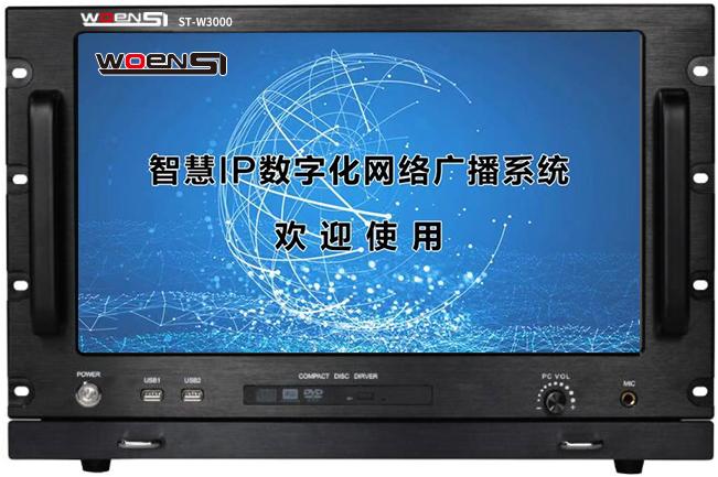 IP廣播系統服務器  ST-W3000